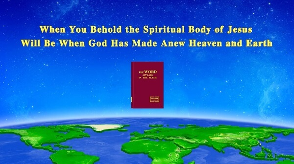 "God's Word ""When You Behold the Spiritual Body of Jesus Will Be When God Has Made Anew Heaven and Earth"""