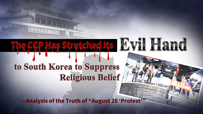 "The CCP Has Stretched Its Evil Hand to South Korea to Suppress Religious Belief —Analysis of the Truth of ""August 28 'Protest'"""