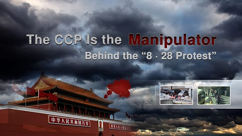 "The CCP Is the Manipulator Behind the ""8.28 Protest"""