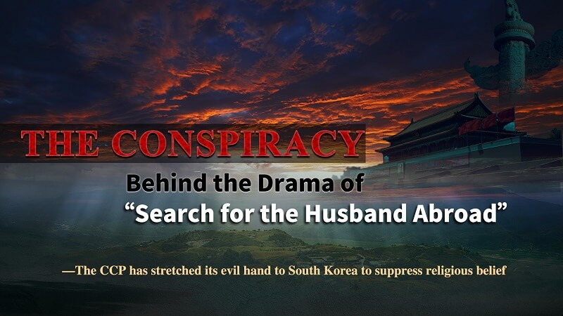 "The Conspiracy Behind the Drama of ""Search for the Husband Abroad"" —The CCP has stretched its evil hand to South Korea to suppress religious belief"