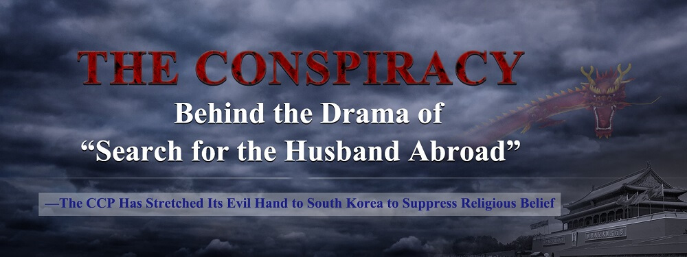 "The Conspiracy Behind the Drama of ""Search for the Husband Abroad"""