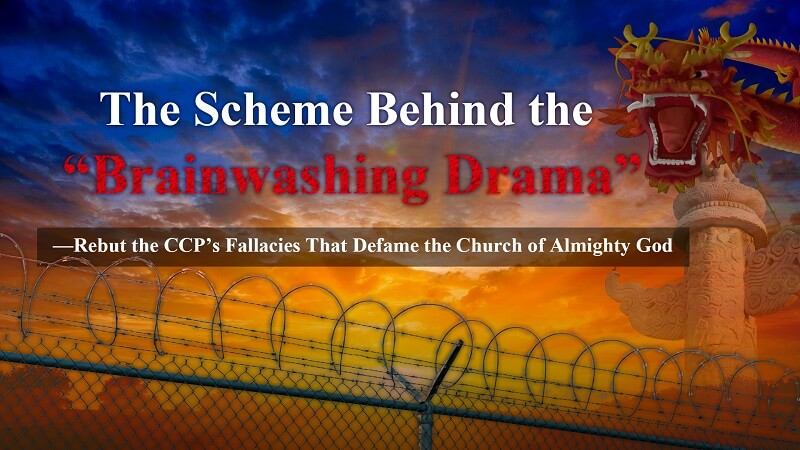 "The Scheme Behind the ""Brainwashing Drama""—Rebut the CCP's Fallacies That Defame the Church of Almighty God"