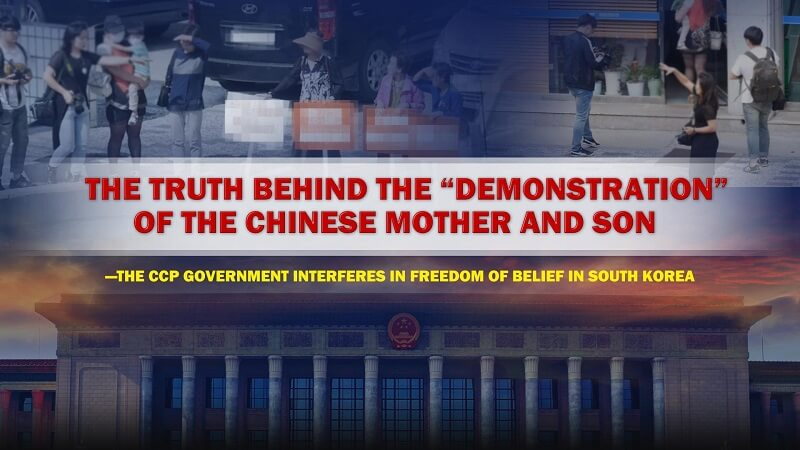 "The Truth Behind the ""Demonstration"" of the Chinese Mother and Son —The CCP Government Interferes in Freedom of Belief in South Korea"