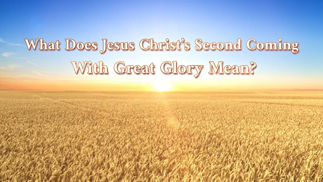 What Does Jesus Christ's Second Coming With Great Glory Mean?
