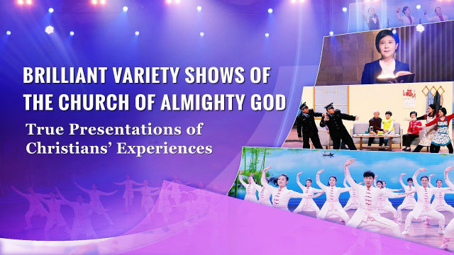 Brilliant Variety Shows of The Church of Almighty God