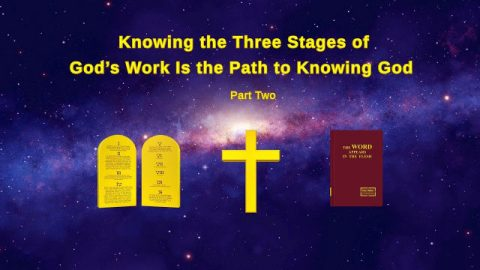"Almighty God's Word ""Knowing the Three Stages of God's Work Is the Path to Knowing God"" (Part Two)"