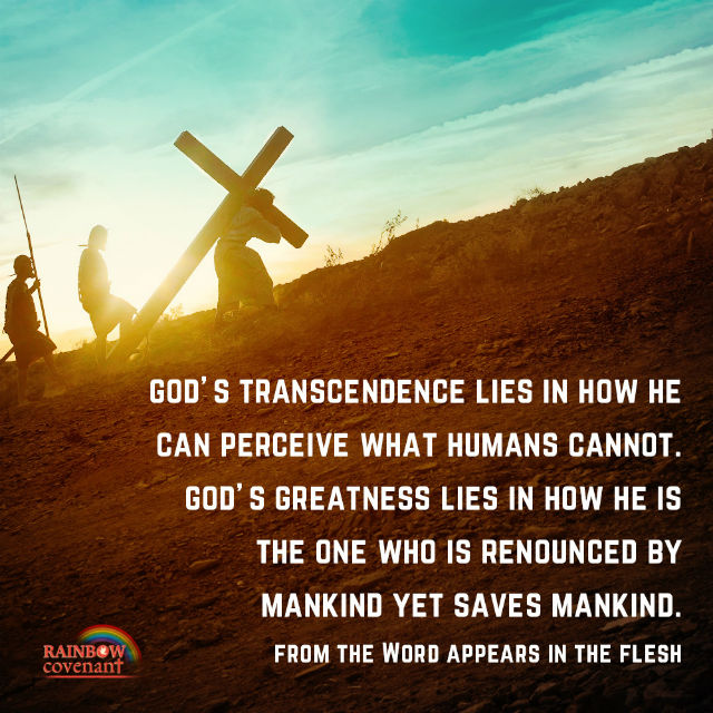 god s transcendence and greatness truth quote