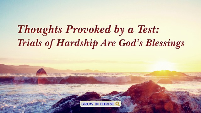 Trials of Hardship Are God's Blessings