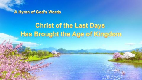 "2019 Christian Gospel Song ""Christ of the Last Days Has Brought the Age of Kingdom"" (With Lyrics)"