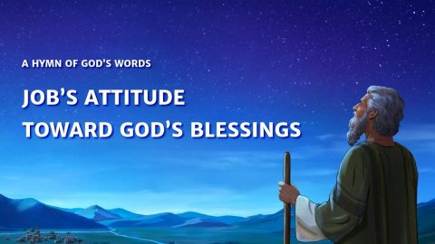 "Christian Worship Song ""Job's Attitude Toward God's Blessings"" (Lyrics)"