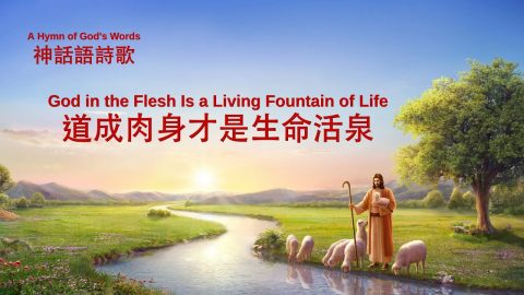 "Christian Hymn ""God in the Flesh Is a Living Fountain of Life"" (Lyrics)"