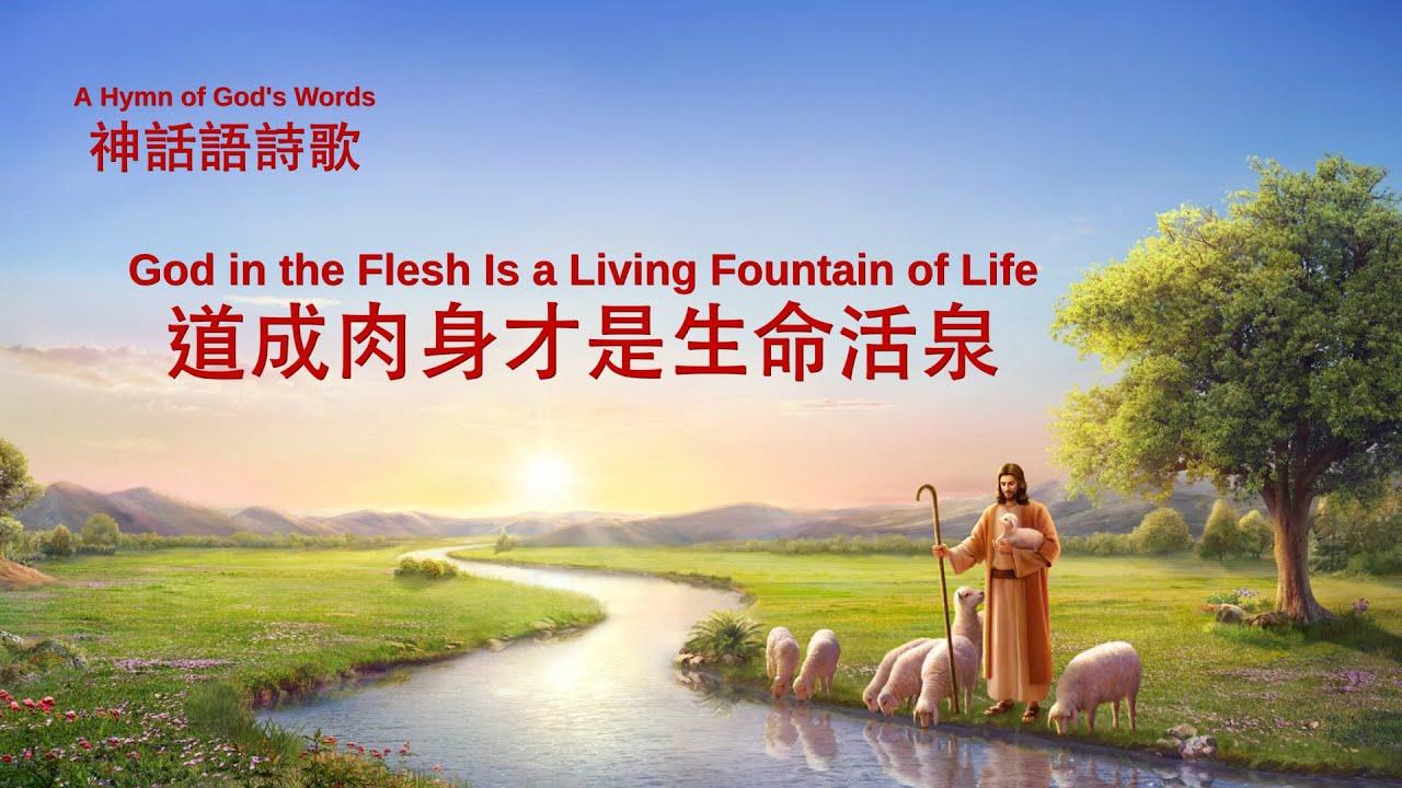 "Christian Hymn ""God in the Flesh Is a Living Fountain of Life"" (Lyrics)"