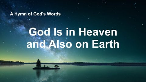 "2019 Christian Worship Hymn ""God Is in Heaven and Also on Earth"" (Lyrics)"