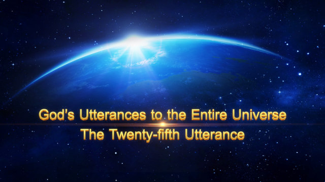 "The Word of the Holy Spirit ""God's Utterances to the Entire Universe: The Twenty-fifth Utterance"""
