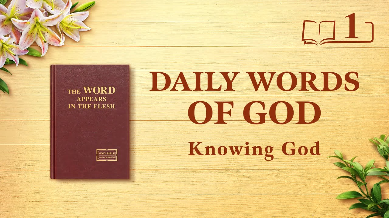 """Knowing God Is the Path to Fearing God and Shunning Evil"" (Excerpt 1)"