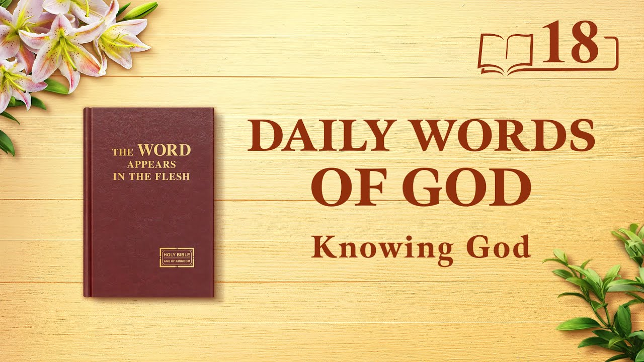 """How to Know God's Disposition and the Results His Work Shall Achieve"" (Excerpt 18)"